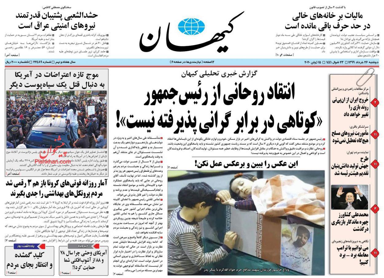 عناوین اخبار روزنامه کیهان در روز دوشنبه ۲۶ خرداد