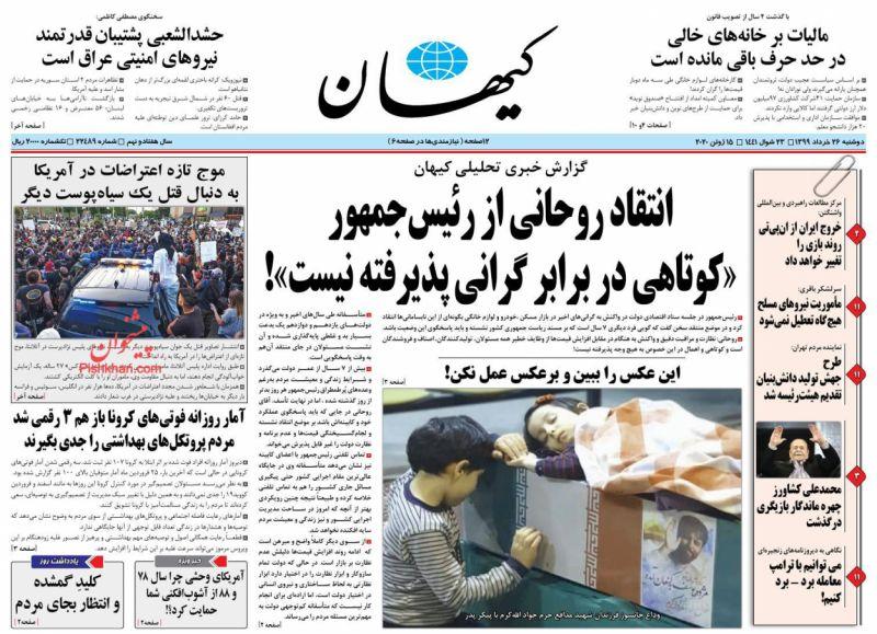 عناوین اخبار روزنامه کيهان در روز دوشنبه ۲۶ خرداد