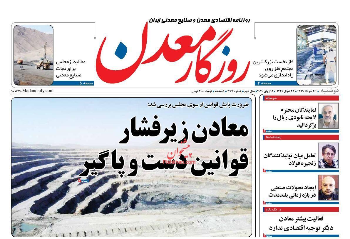 عناوین اخبار روزنامه روزگار معدن در روز دوشنبه ۲۶ خرداد