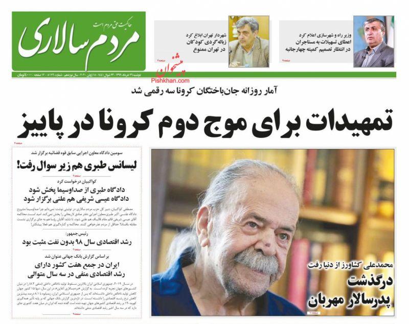 عناوین اخبار روزنامه مردم سالاری در روز دوشنبه ۲۶ خرداد
