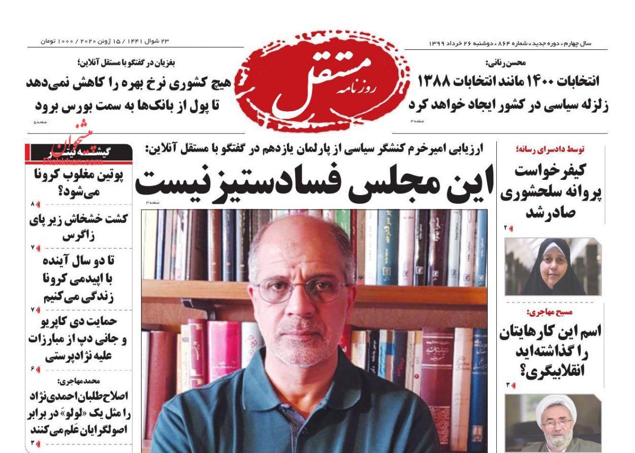 عناوین اخبار روزنامه مستقل در روز دوشنبه ۲۶ خرداد