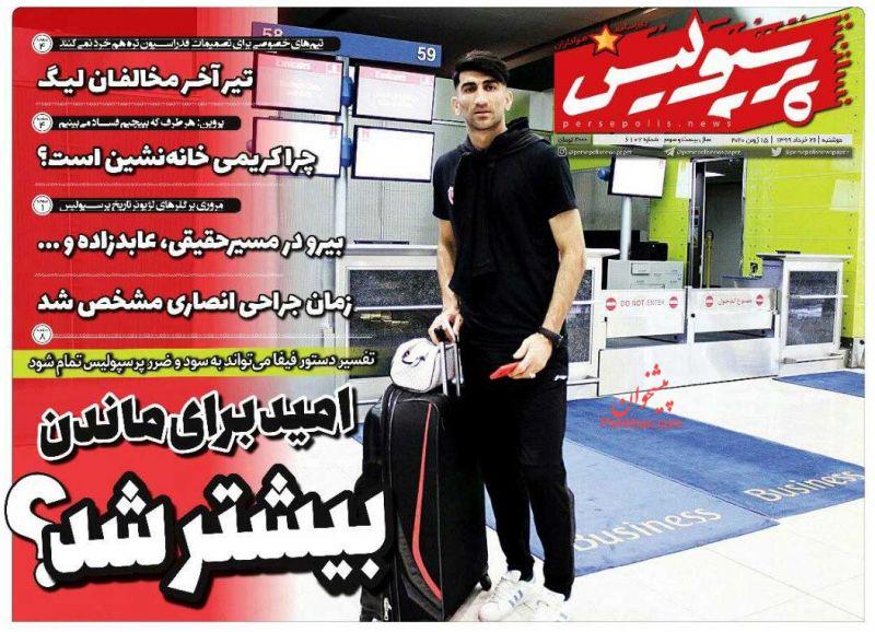 عناوین اخبار روزنامه پرسپولیس در روز دوشنبه ۲۶ خرداد