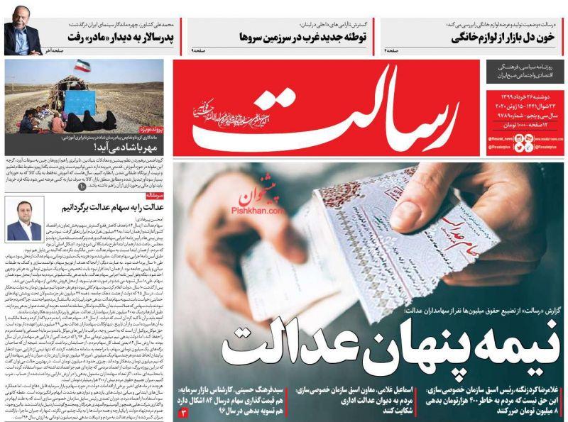 عناوین اخبار روزنامه رسالت در روز دوشنبه ۲۶ خرداد