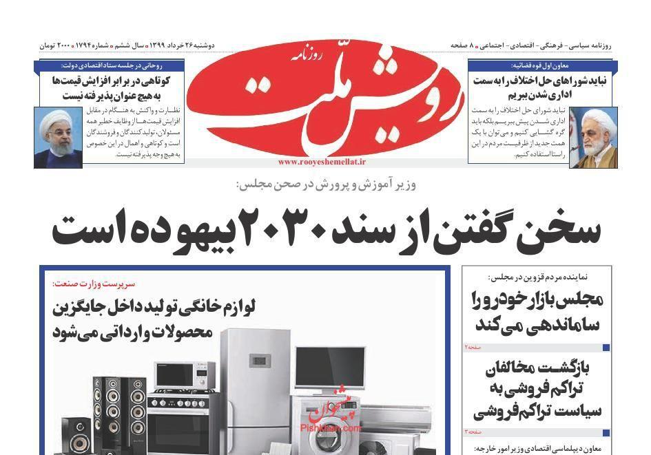 عناوین اخبار روزنامه رویش ملت در روز دوشنبه ۲۶ خرداد