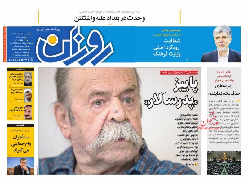 روزنامه روزان