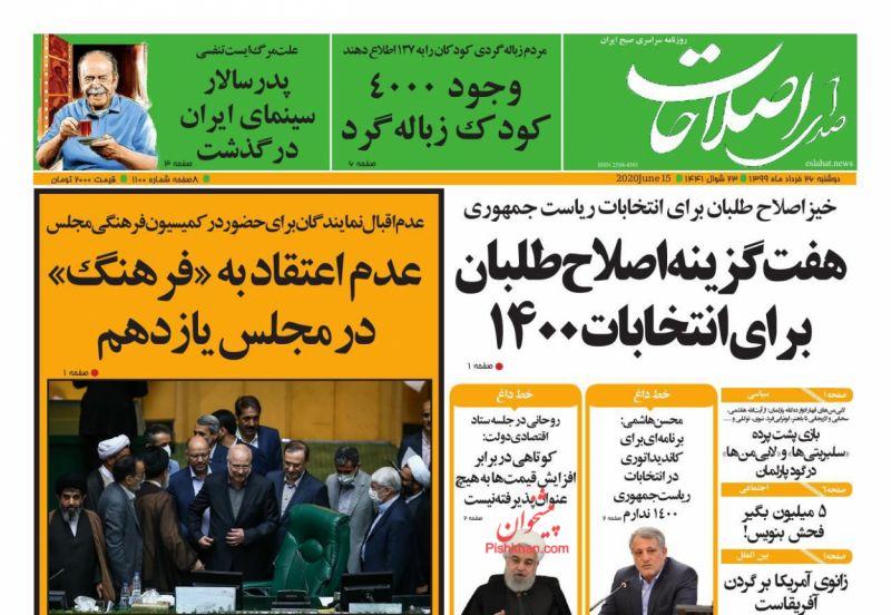 عناوین اخبار روزنامه صدای اصلاحات در روز دوشنبه ۲۶ خرداد