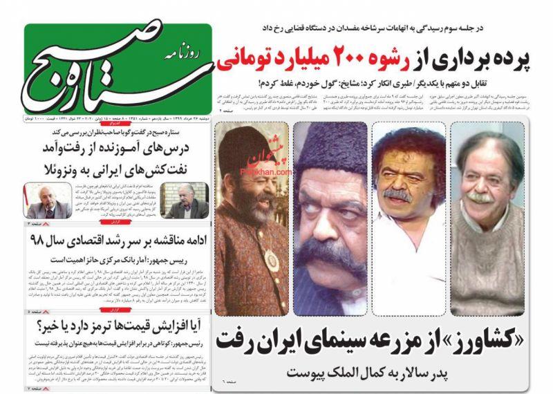 عناوین اخبار روزنامه ستاره صبح در روز دوشنبه ۲۶ خرداد