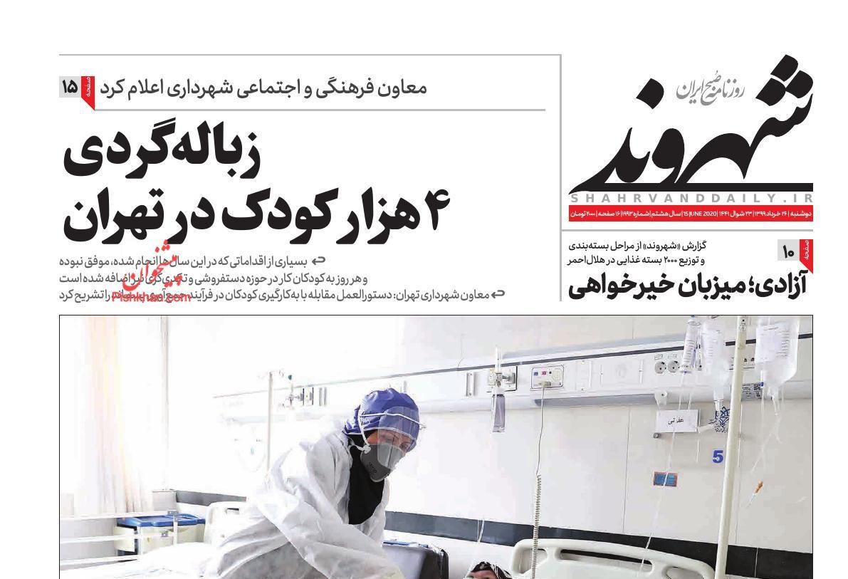 عناوین اخبار روزنامه شهروند در روز دوشنبه ۲۶ خرداد