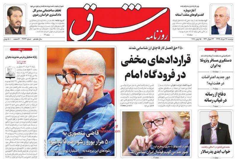 عناوین اخبار روزنامه شرق در روز دوشنبه ۲۶ خرداد