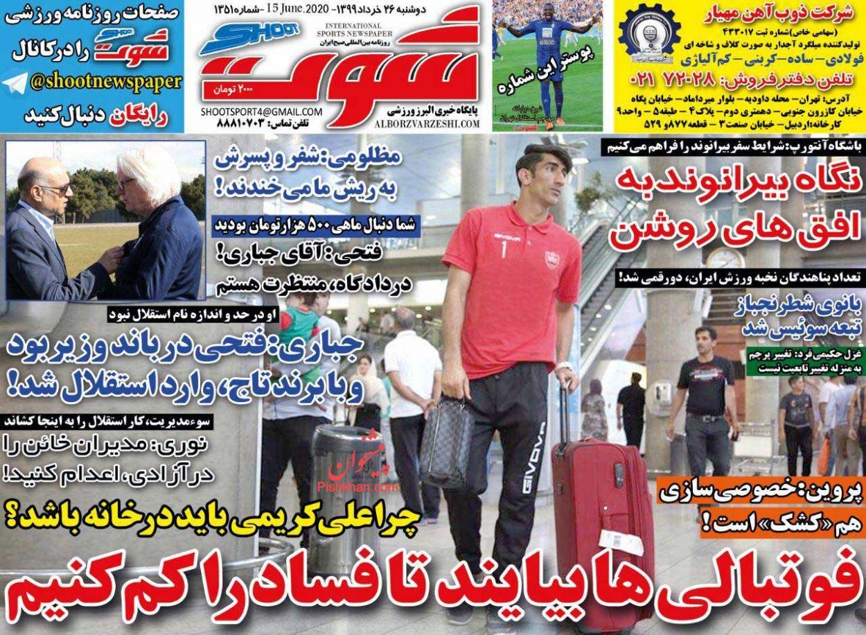 عناوین اخبار روزنامه شوت در روز دوشنبه ۲۶ خرداد
