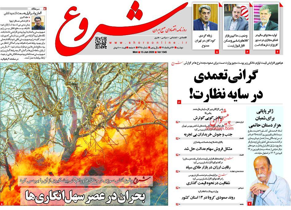 عناوین اخبار روزنامه شروع در روز دوشنبه ۲۶ خرداد