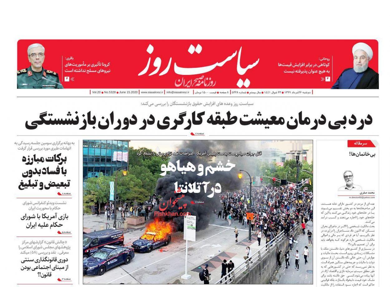 عناوین اخبار روزنامه سیاست روز در روز دوشنبه ۲۶ خرداد