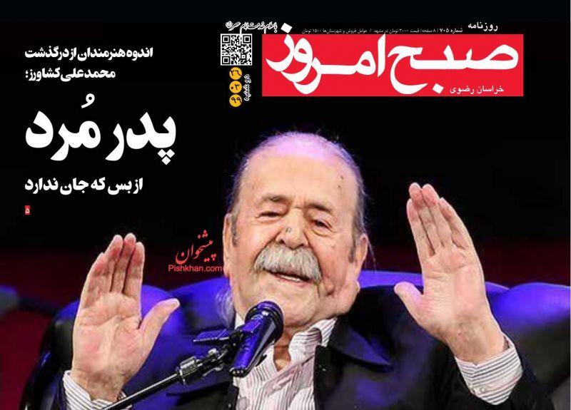 عناوین اخبار روزنامه صبح امروز در روز دوشنبه ۲۶ خرداد