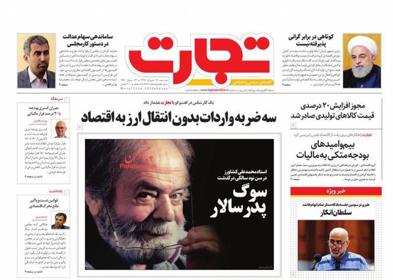عناوین اخبار روزنامه تجارت در روز دوشنبه ۲۶ خرداد