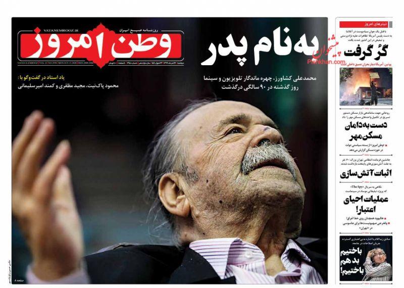 عناوین اخبار روزنامه وطن امروز در روز دوشنبه ۲۶ خرداد