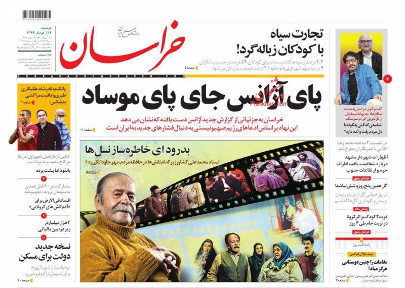 عناوین اخبار روزنامه خراسان در روز دوشنبه ۲۶ خرداد