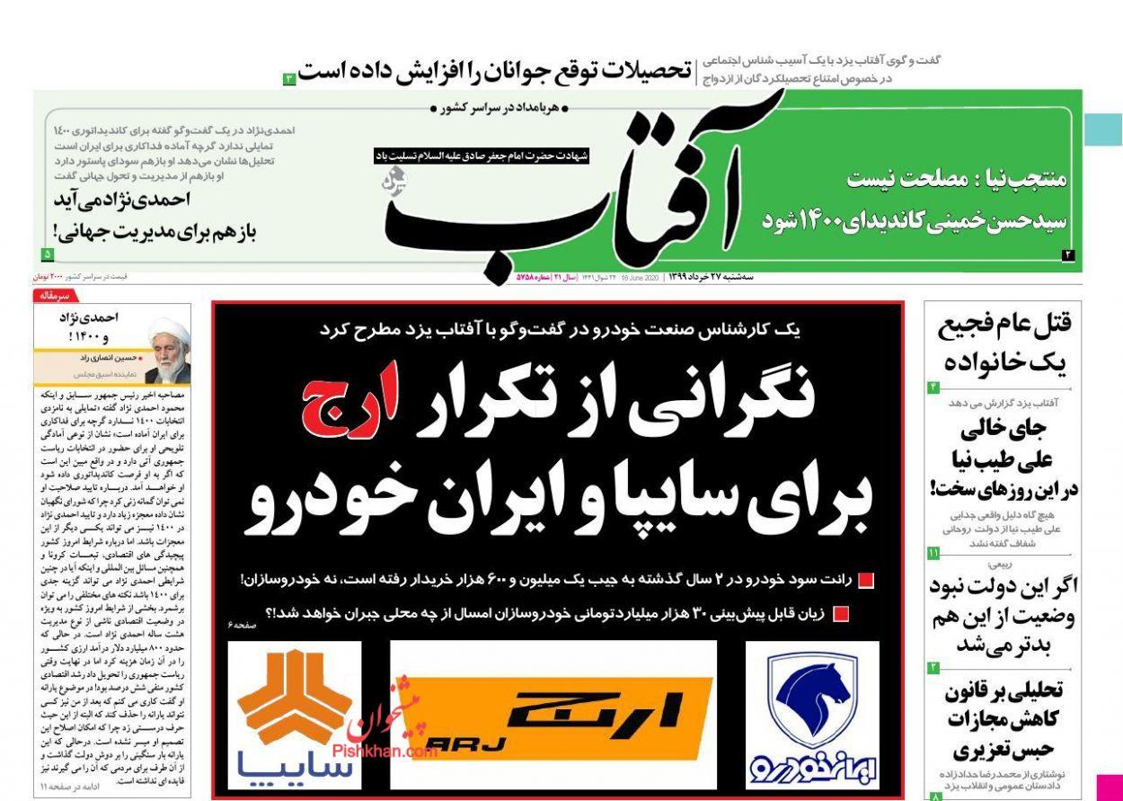 عناوین اخبار روزنامه آفتاب یزد در روز سهشنبه ۲۷ خرداد