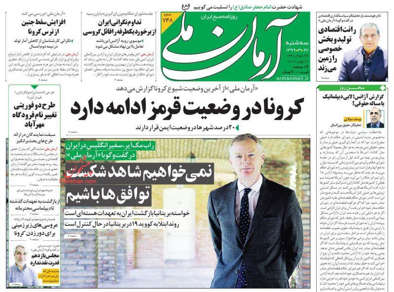 عناوین اخبار روزنامه آرمان ملی در روز سهشنبه ۲۷ خرداد
