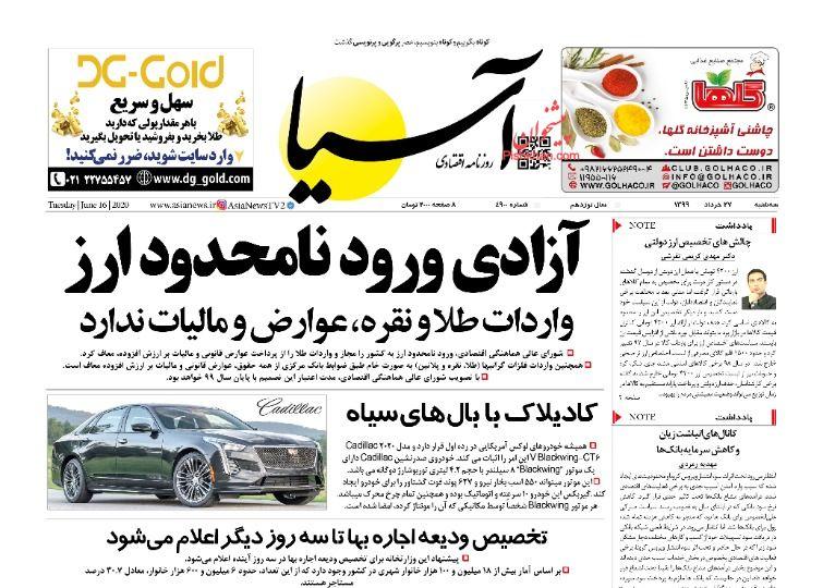 عناوین اخبار روزنامه آسیا در روز سهشنبه ۲۷ خرداد
