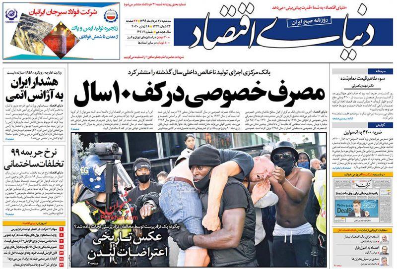 عناوین اخبار روزنامه دنیای اقتصاد در روز سهشنبه ۲۷ خرداد