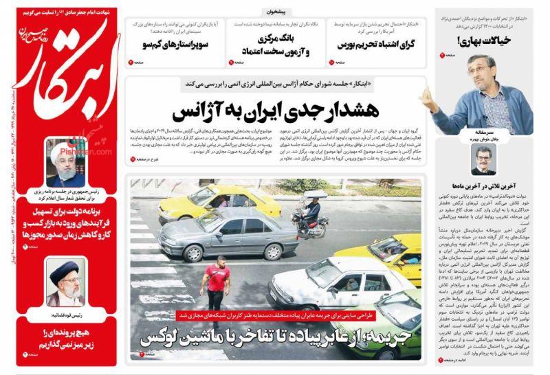 عناوین اخبار روزنامه ابتکار در روز سهشنبه ۲۷ خرداد