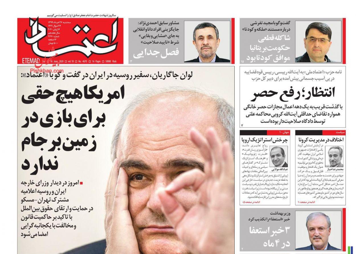 عناوین اخبار روزنامه اعتماد در روز سهشنبه ۲۷ خرداد