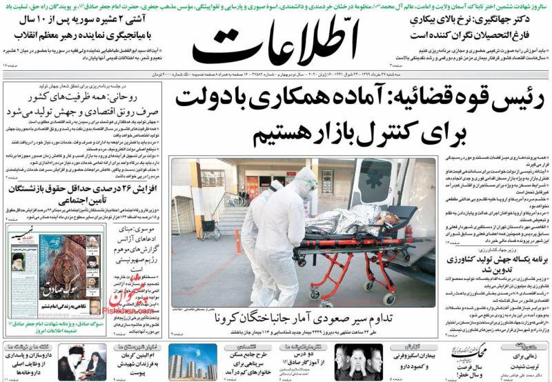 عناوین اخبار روزنامه اطلاعات در روز سهشنبه ۲۷ خرداد