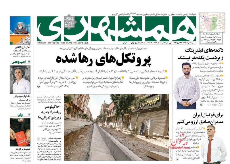عناوین اخبار روزنامه همشهری در روز سهشنبه ۲۷ خرداد