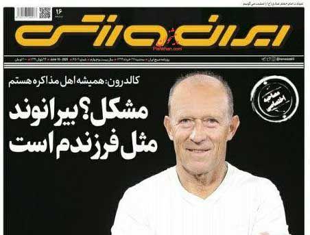 عناوین اخبار روزنامه ایران ورزشی در روز سهشنبه ۲۷ خرداد