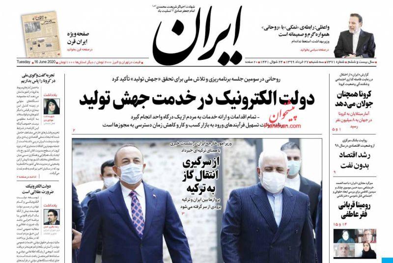 عناوین اخبار روزنامه ایران در روز سهشنبه ۲۷ خرداد