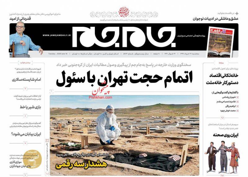 عناوین اخبار روزنامه جام جم در روز سهشنبه ۲۷ خرداد
