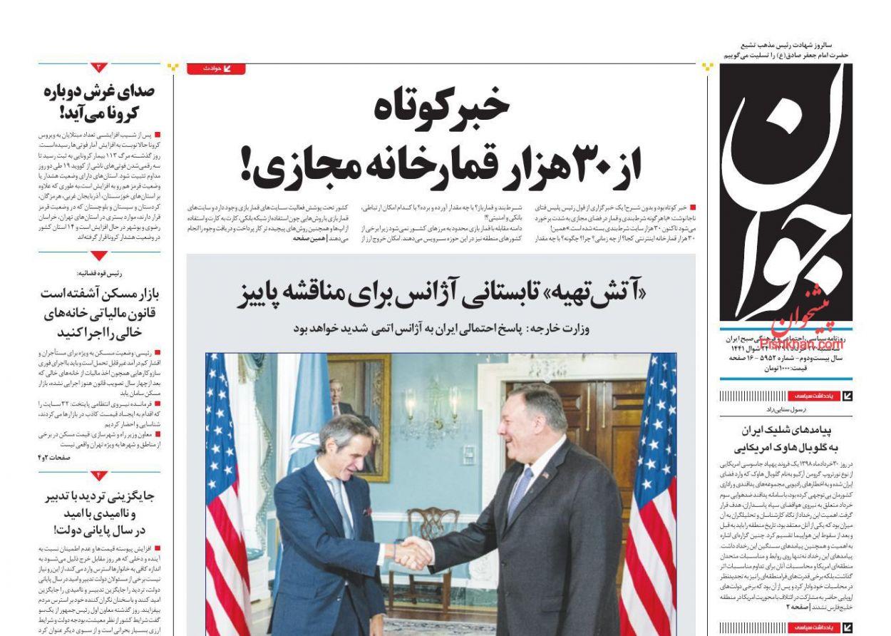عناوین اخبار روزنامه جوان در روز سهشنبه ۲۷ خرداد