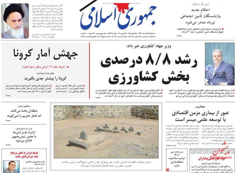 عناوین اخبار روزنامه جمهوری اسلامی در روز سهشنبه ۲۷ خرداد