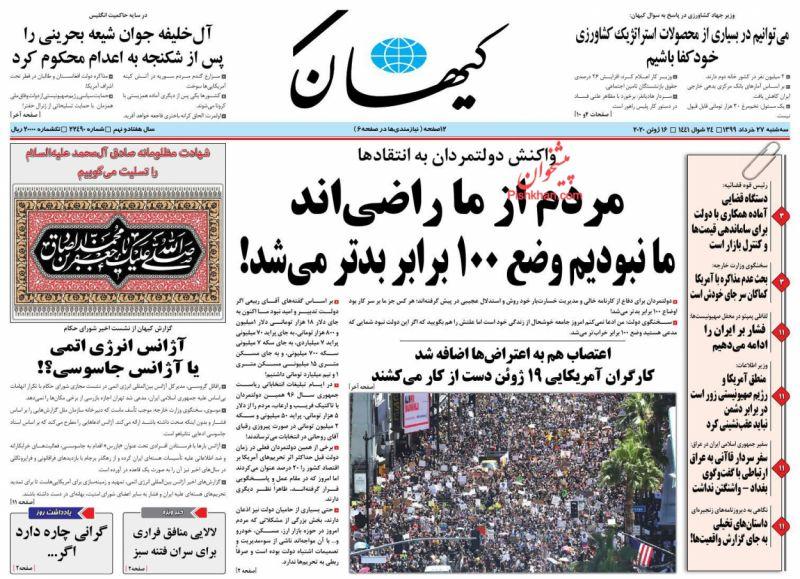 عناوین اخبار روزنامه کيهان در روز سهشنبه ۲۷ خرداد