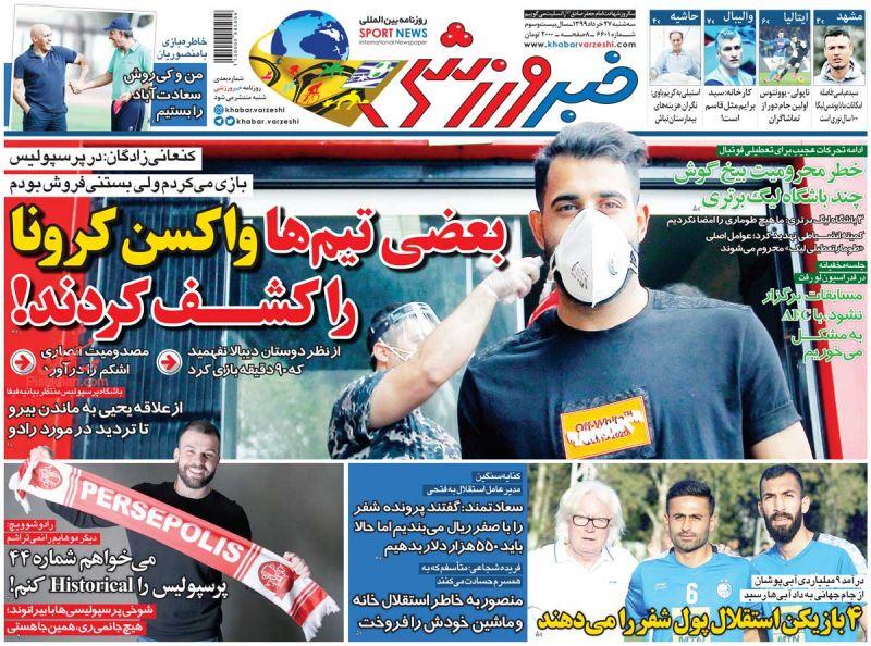 عناوین اخبار روزنامه خبر ورزشی در روز سهشنبه ۲۷ خرداد