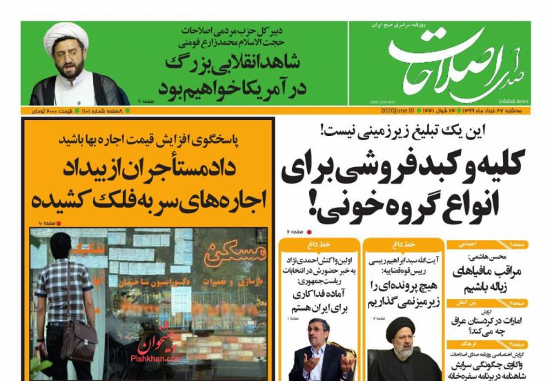 عناوین اخبار روزنامه صدای اصلاحات در روز سهشنبه ۲۷ خرداد