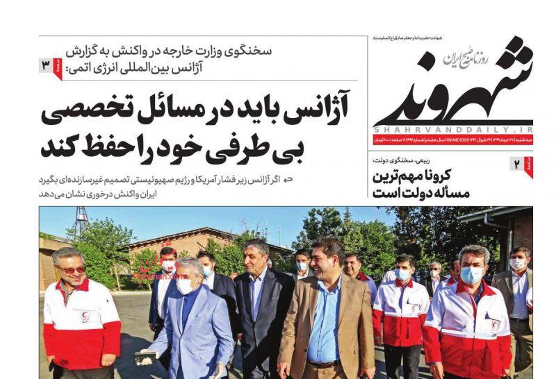 عناوین اخبار روزنامه شهروند در روز سهشنبه ۲۷ خرداد