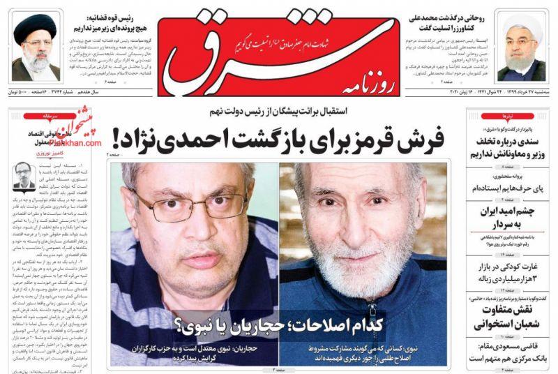 عناوین اخبار روزنامه شرق در روز سهشنبه ۲۷ خرداد