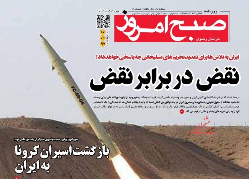 عناوین اخبار روزنامه صبح امروز در روز سهشنبه ۲۷ خرداد