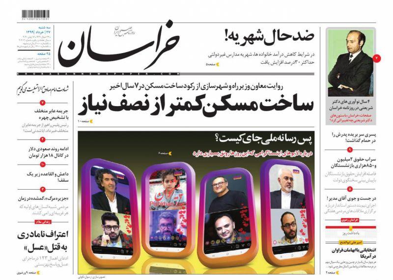عناوین اخبار روزنامه خراسان در روز سهشنبه ۲۷ خرداد