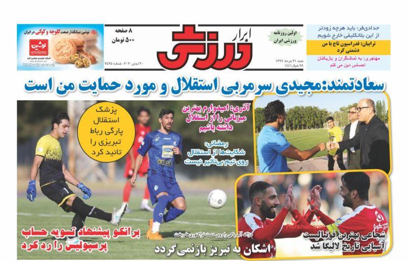 عناوین اخبار روزنامه ابرار ورزشى در روز شنبه ۳۱ خرداد