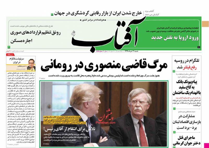 عناوین اخبار روزنامه آفتاب یزد در روز شنبه ۳۱ خرداد