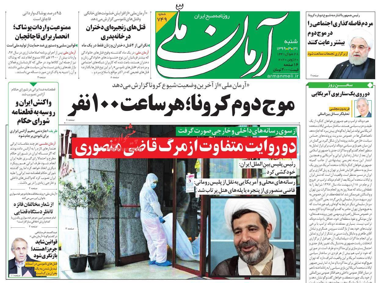 عناوین اخبار روزنامه آرمان ملی در روز شنبه ۳۱ خرداد