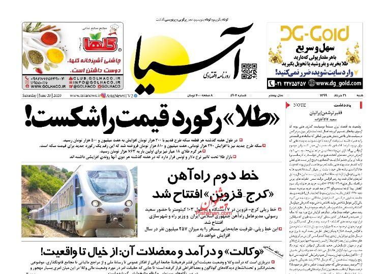 عناوین اخبار روزنامه آسیا در روز شنبه ۳۱ خرداد