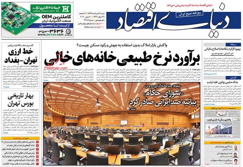 عناوین اخبار روزنامه دنیای اقتصاد در روز شنبه ۳۱ خرداد