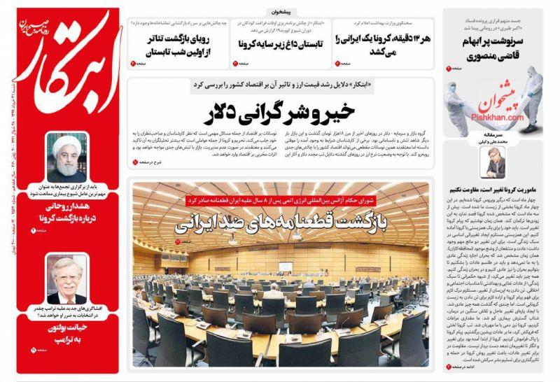 عناوین اخبار روزنامه ابتکار در روز شنبه ۳۱ خرداد