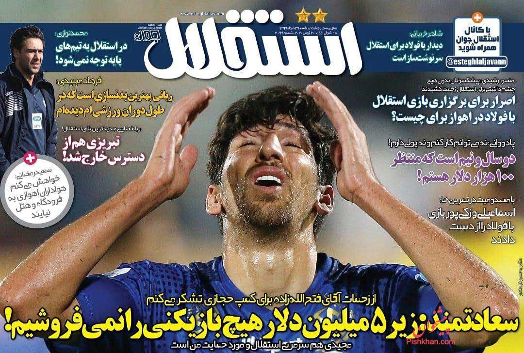 عناوین اخبار روزنامه استقلال جوان در روز شنبه ۳۱ خرداد