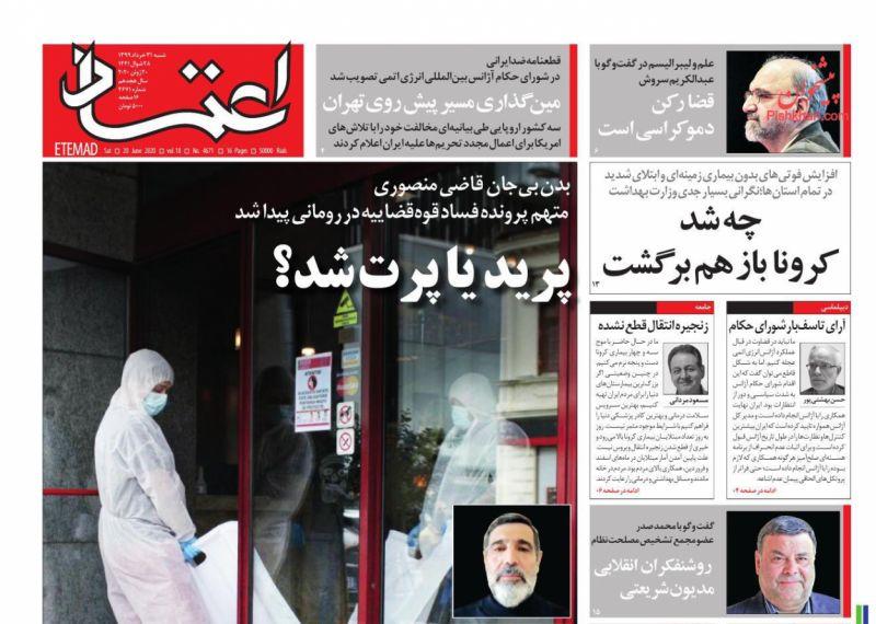 عناوین اخبار روزنامه اعتماد در روز شنبه ۳۱ خرداد