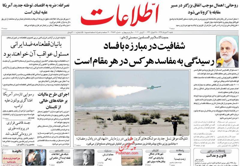 عناوین اخبار روزنامه اطلاعات در روز شنبه ۳۱ خرداد