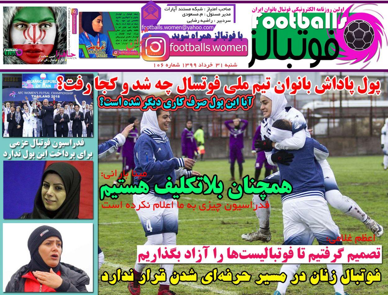 عناوین اخبار روزنامه فوتبالز در روز شنبه ۳۱ خرداد